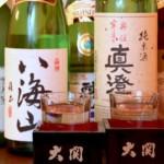 RT - Sake2
